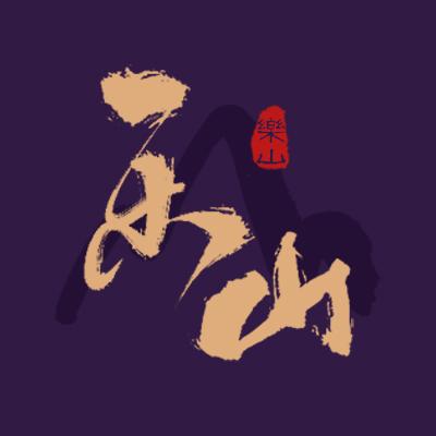 民国 粉彩瓜瓞绵绵图盘