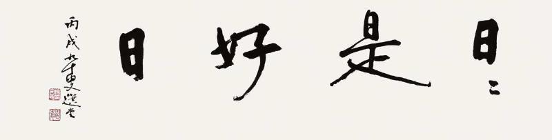 饶宗颐(1917-2018) 行书