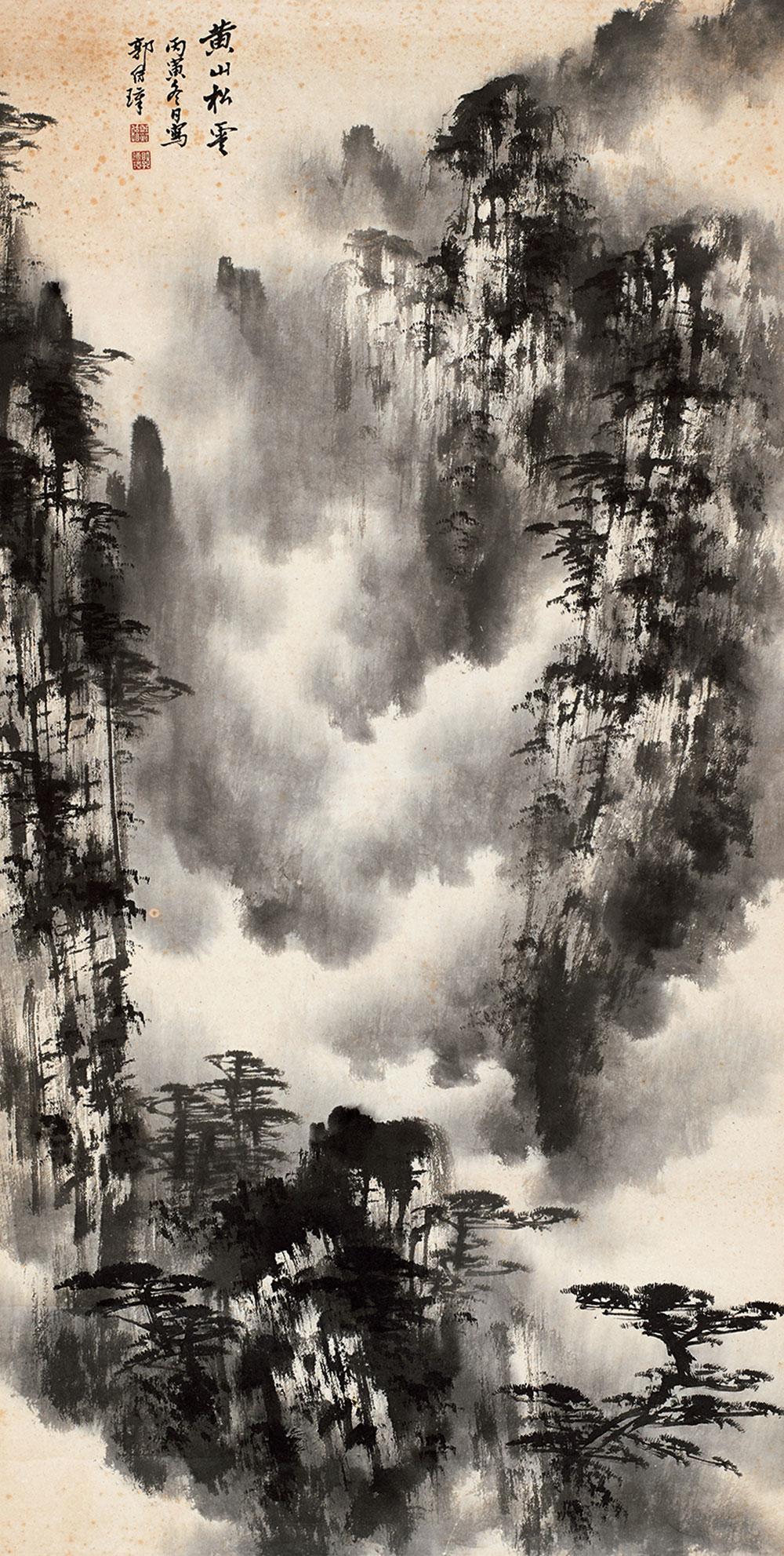 中国书画 郭传璋(1912-1990)黄山松云  lot.