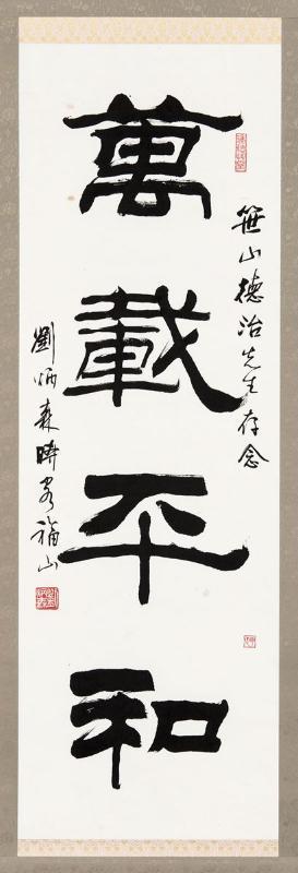 """刘炳森 隶书""""万载平和"""""""