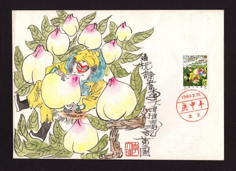 李大玮 手绘西游记邮票实寄封