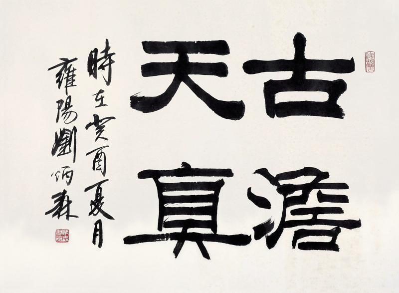 刘炳森(1938—2005) 古淡天真