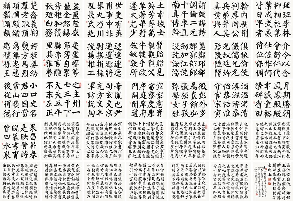 刘炳森 楷书册三十五帧