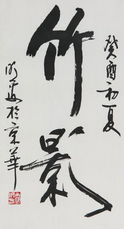"""余明海(海军少将) 行书""""竹影"""""""