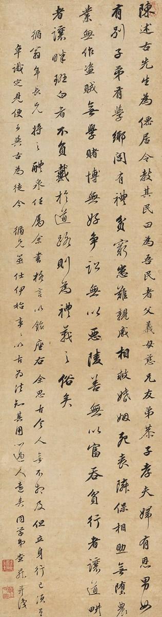 5万 lot  0004 彭年(1505-1566) 小楷《琵琶行》 估价rmb 1万-2万 lot