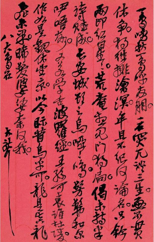 中国书画近现代名家作品专场(二)图片
