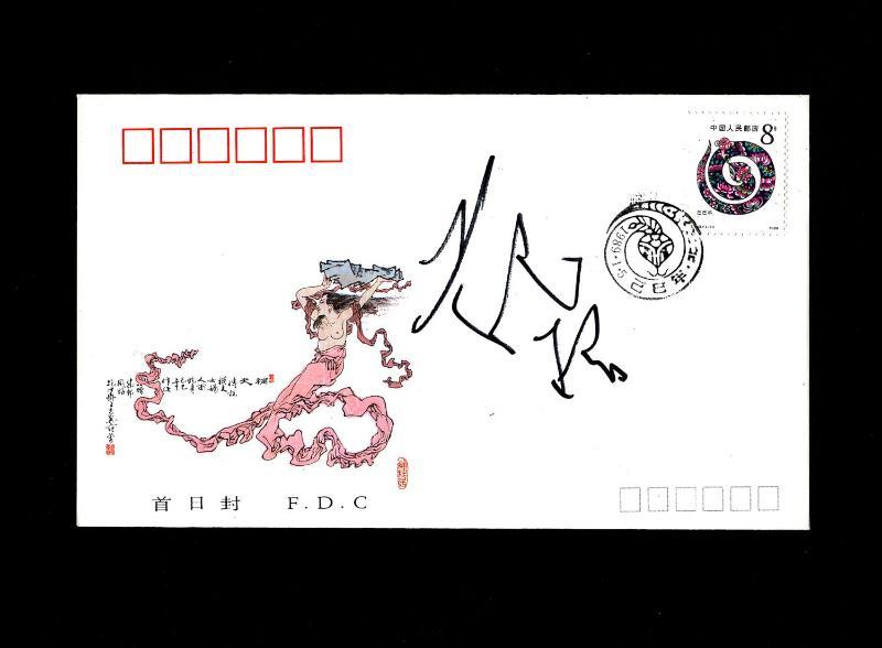 范曾亲笔签名1989年生肖蛇纪念封