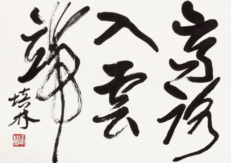 邢培林 书法图片