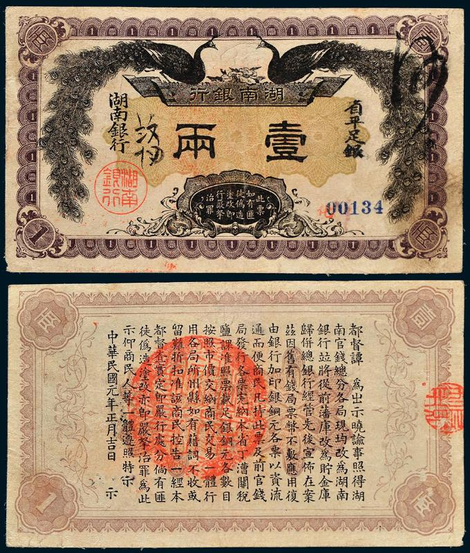 民国元年(1912年)湖南银行一两