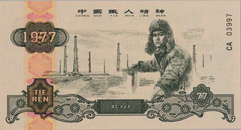 """""""铁人王进喜""""雕刻版教学凹印试机样票一枚一共有多少天双面反思图片"""