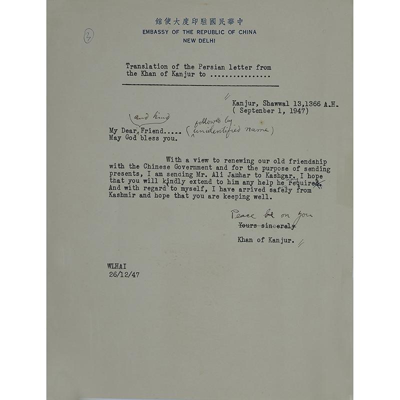至外交部亲笔书信译文1947年12月26日参事代理馆务钱存典修改件(英文)图片