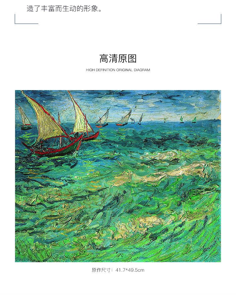 梵高帆船海景
